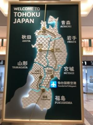 仙台空港到着〜