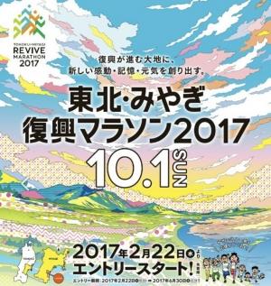 東北・みやぎ復興マラソン ポスター
