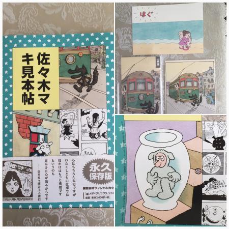 ひろしま美佐々木マキ (1)