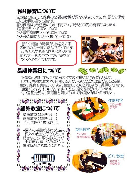 H30年度入園説明ブログ (5)