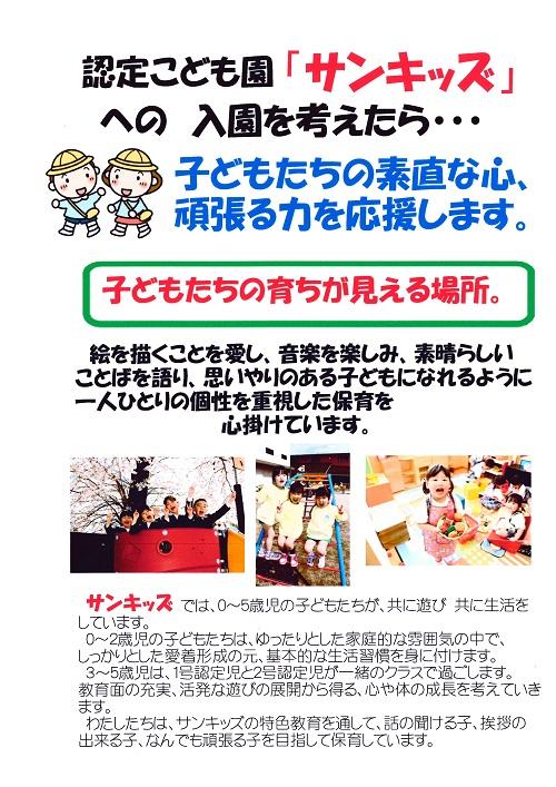 H30年度入園説明ブログ (2)