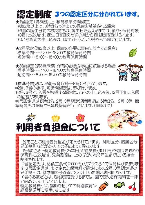 H30年度入園説明ブログ (3)