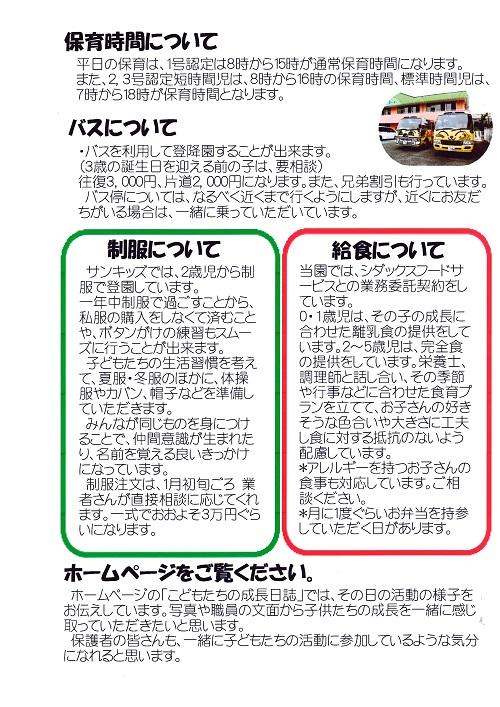 H30年度入園説明ブログ (4)