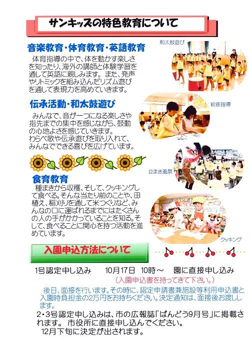 H30年度入園説明ブログ (7)