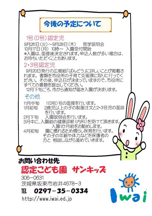 H30年度入園説明ブログ (8)