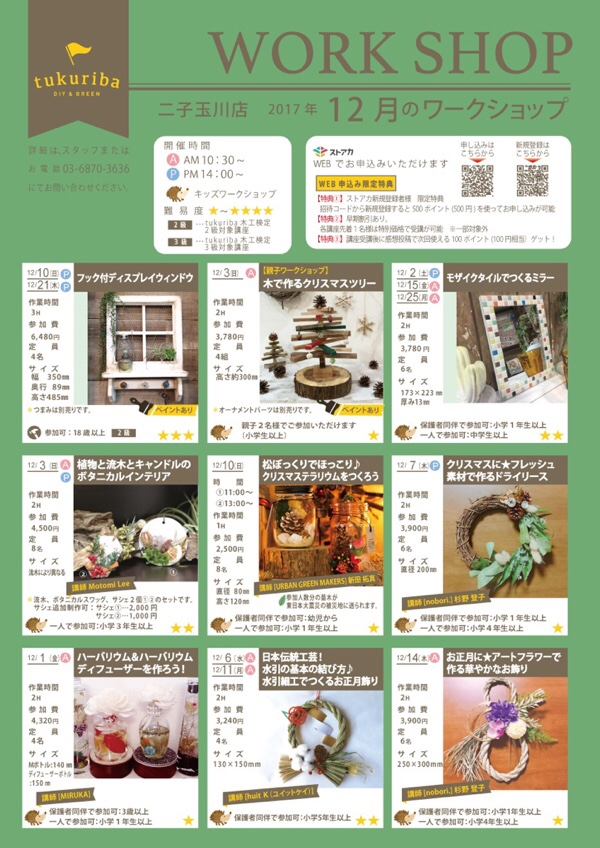 fc2blog_20171015100953c21.jpg