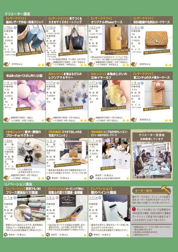fc2blog_20171015101025e9e.jpg