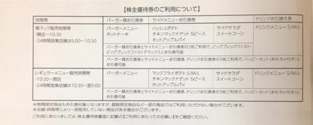 日本マクドナルドHD_2017④