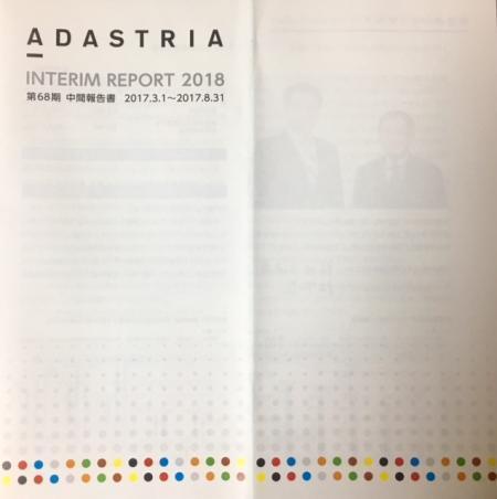 アダストリア_2017⑦