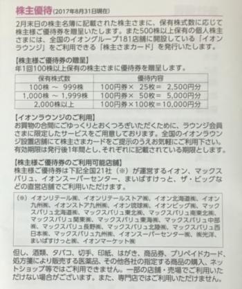 イオン北海道_2017⑨