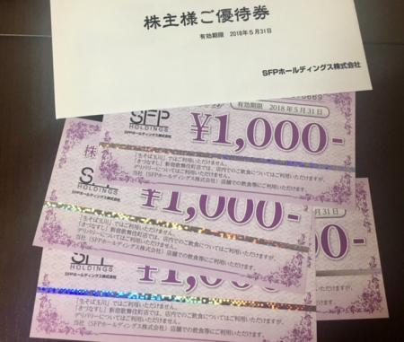 SFPダイニング_2017⑬