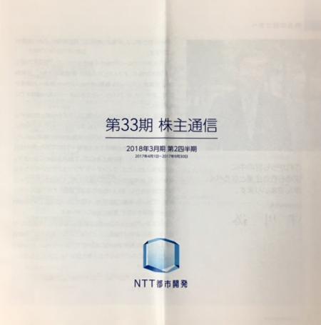 NTT都市開発_2017