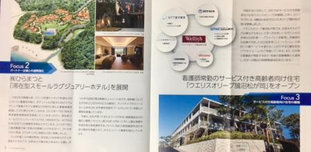 NTT都市開発_2017④