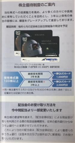 早稲田アカデミー_2017⑧
