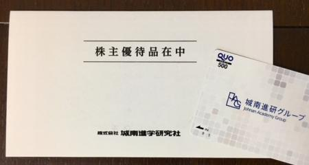 城南進学研究社_2017⑦