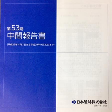 日本管財_2017⑥