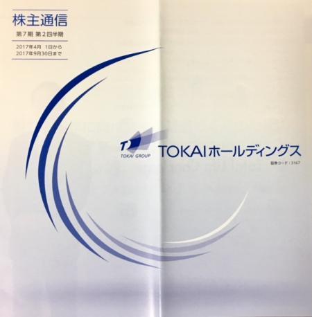 TOKAIホールディングス_2017⑥