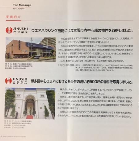 日本商業開発_2017⑧