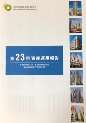 日本賃貸住宅投資法人_2017⑤