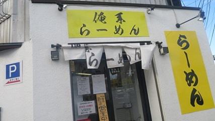 or-fujimoto1.jpg