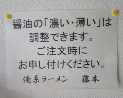 or-fujimoto11.jpg