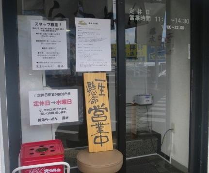 or-fujimoto3.jpg