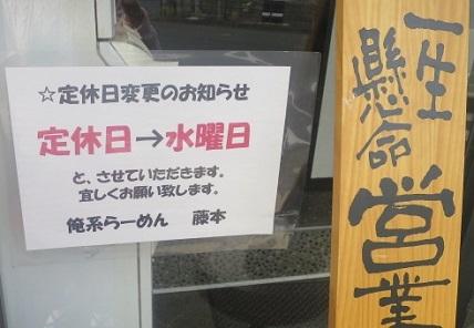 or-fujimoto4.jpg