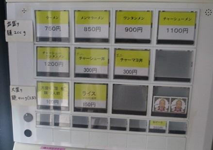 or-fujimoto5.jpg