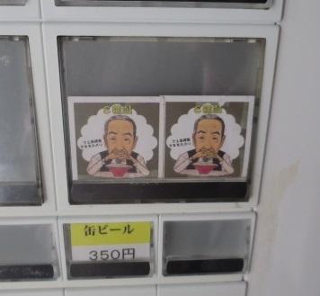 or-fujimoto6.jpg