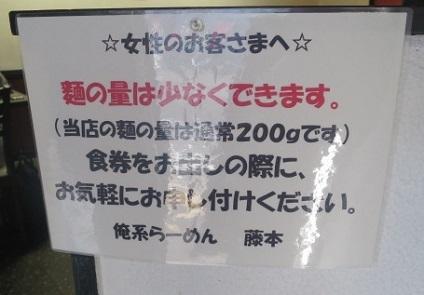 or-fujimoto8.jpg