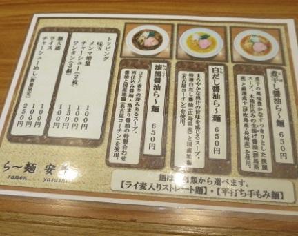 yasushi12.jpg