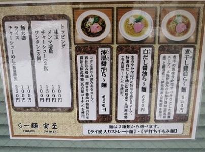 yasushi6.jpg