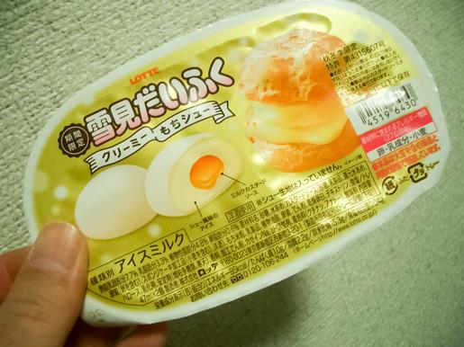 291114_Yukimidaifuku.jpg
