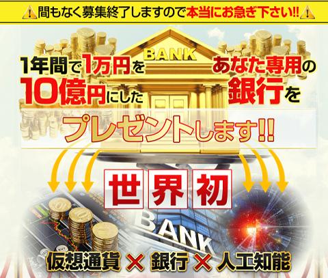 広田オーナーバンク1
