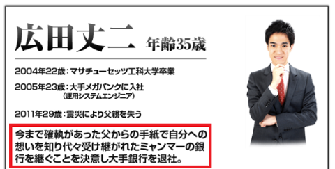 広田オーナーバンク4