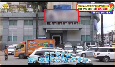 広田オーナーバンク2