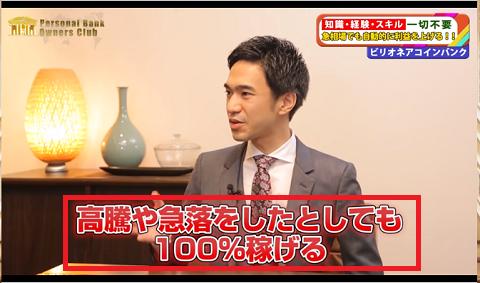 広田オーナーバンク10