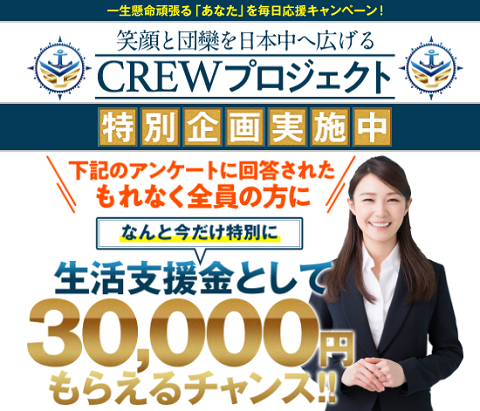 CREWプロジェクト1