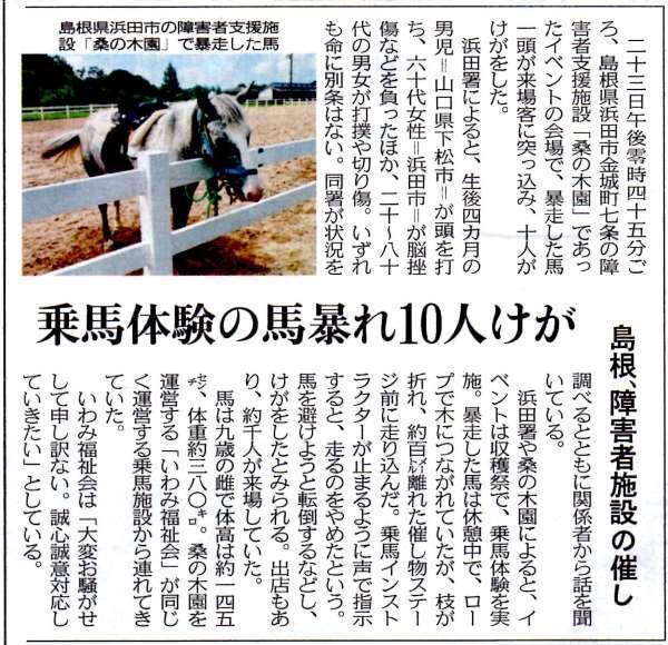20171124_horse.jpg