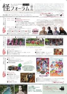 2017怪フォーラム徳島2