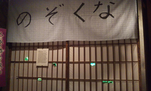 怪フォーラム徳島2017妖怪屋敷2