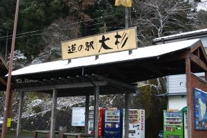 道の駅大杉3