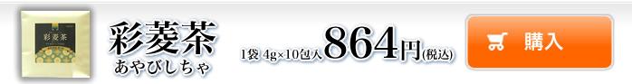 ayabishi-img-2.png