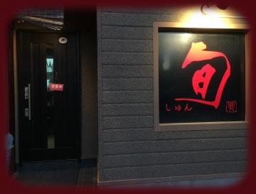 20170930-旬 お祝い (1)-加工