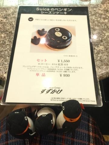 20171014-Suica のペンギンケーキ (8)
