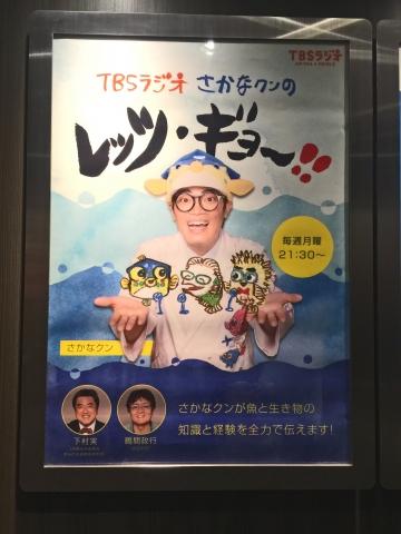 20171111-すみだ水族館 (61)