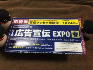 20171214-展示会 (1)