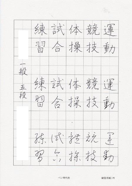 森_20171029_昇試添削1