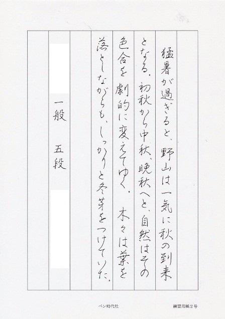 森_20171029_昇試添削2