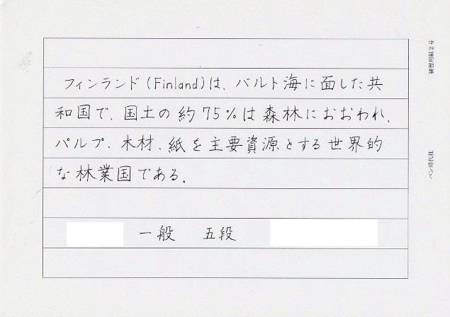 森_20171029_昇試添削3